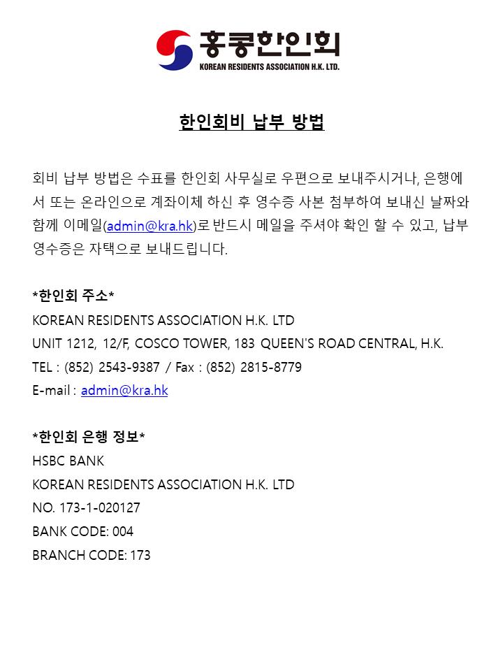 2019한인회비납부방법.png