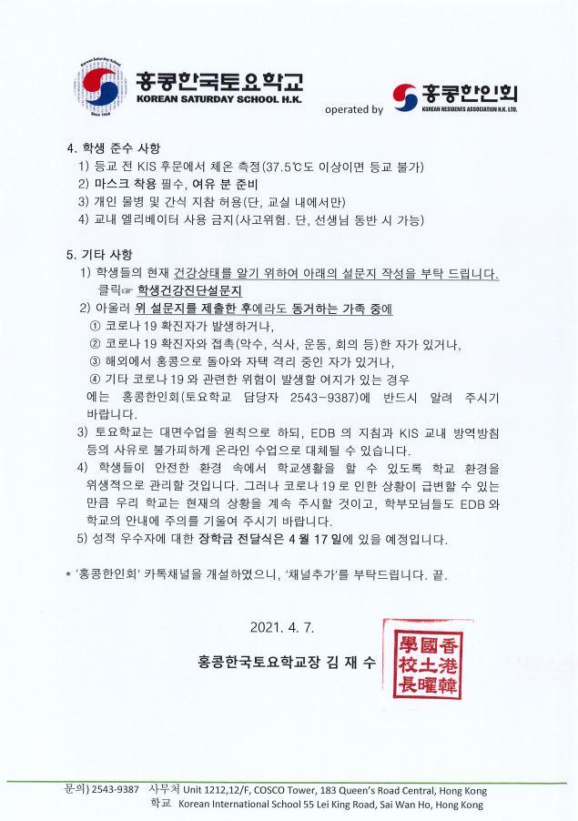 20210407_2021년 홍콩한국토요학교 전체학년 등교 안내(2).JPG