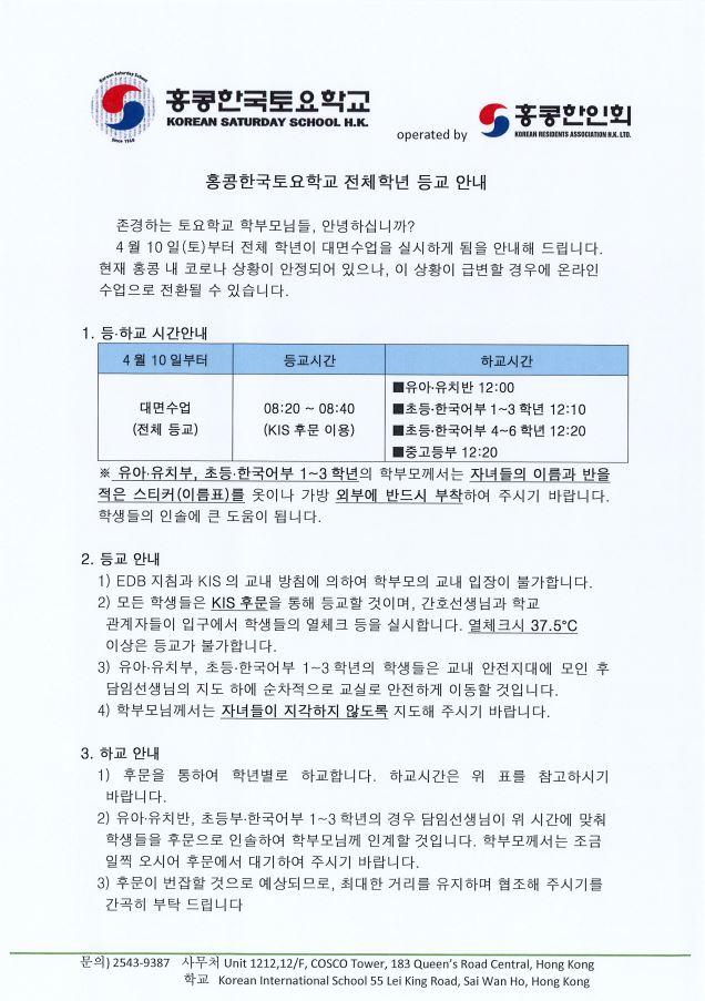 20210407_2021년 홍콩한국토요학교 전체학년 등교 안내.JPG