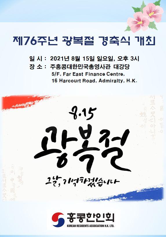 20210815 광복절 경축식 안내문.JPG