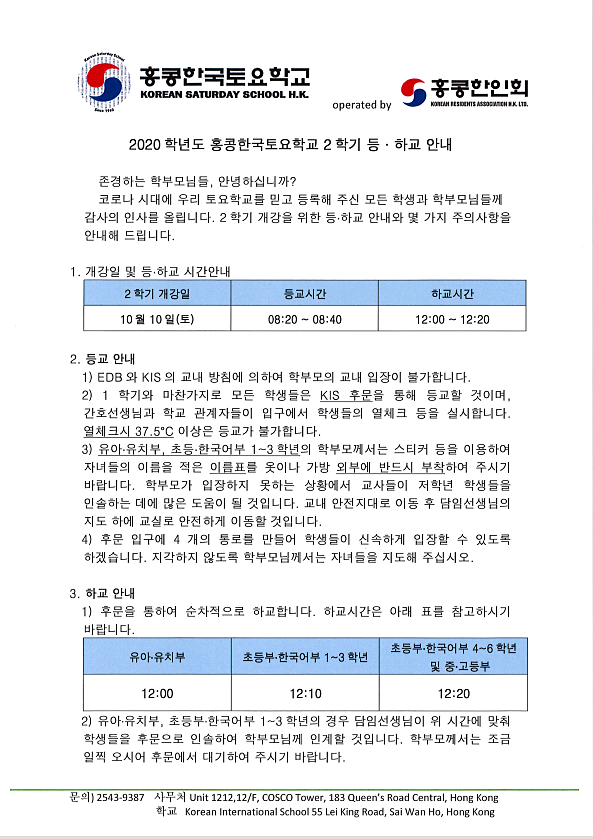 (토요학교)2020학년도 홍콩한국토요학교 2학기  등,하교 안내-1.png