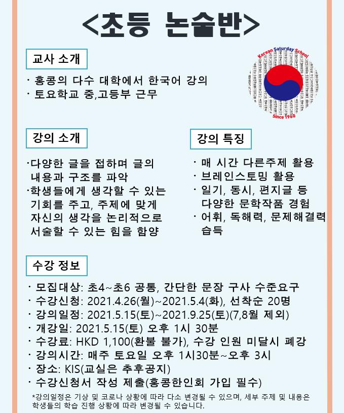 20210423 (토요학교)초등 논술반.png