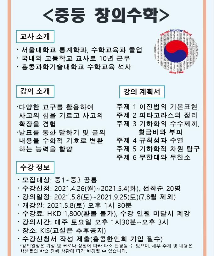 20210423 (토요학교)중등 창의수학.png