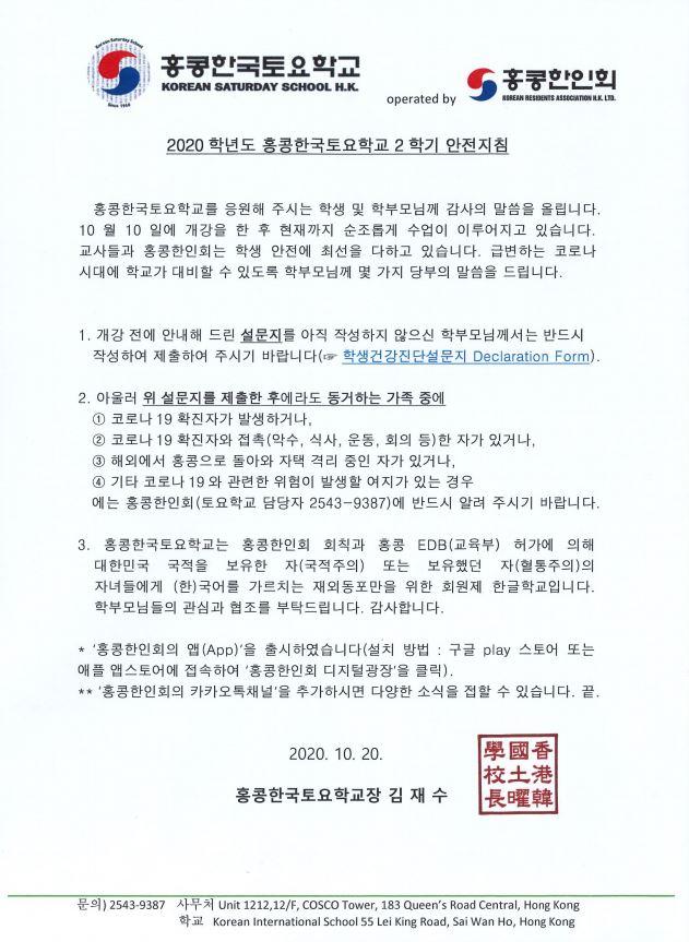 2020학년도 홍콩한국토요학교 2학기 안전지침.JPG