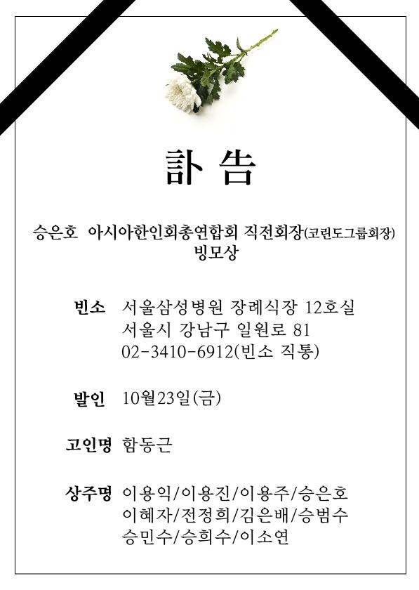 (부고)승은호 아시아한인회총연합회 직전회장 빙모상.png