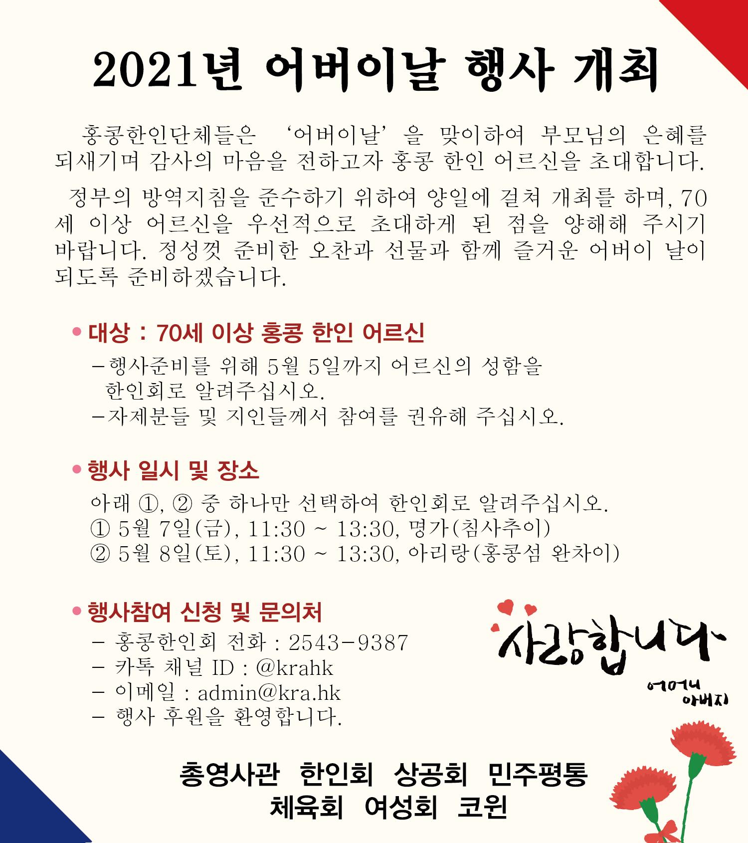 (안내문)2021년 어버이날 행사 개최.png