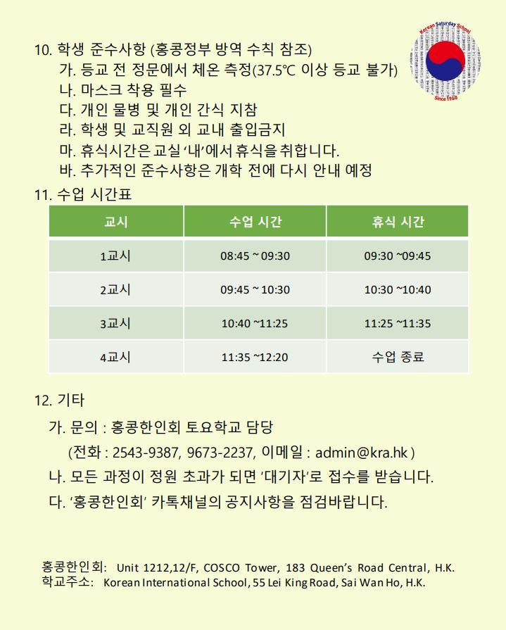 토요학교 홍보 4.JPG