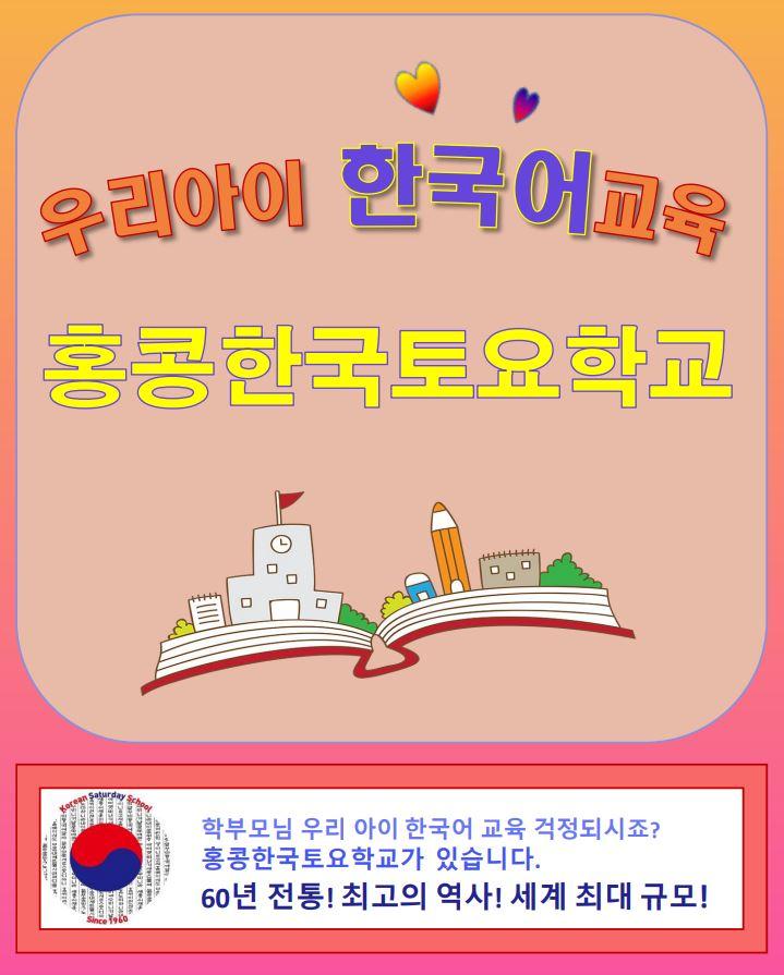 토요학교 홍보1.JPG