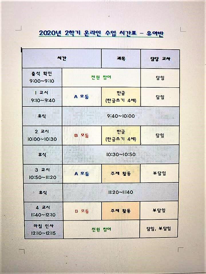 유아반 온라인 수업 시간표 1.jpg