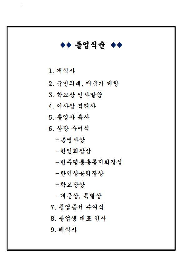 2020학년도 졸업식 안내장_리플릿 3.JPG