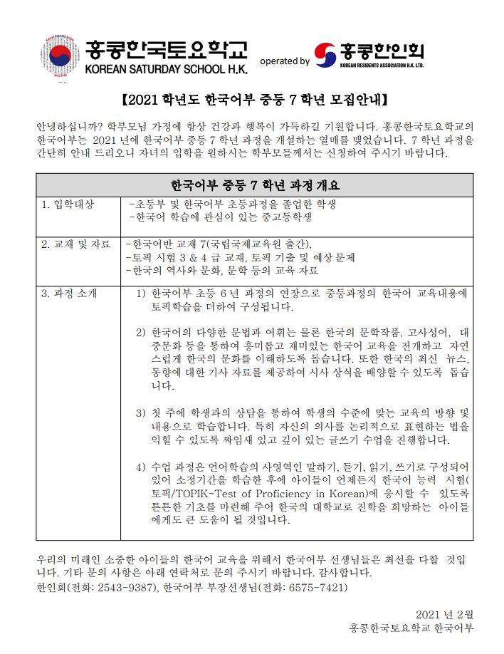 (이미지)2021학년도 한국어부 7학년 모집안내.JPG