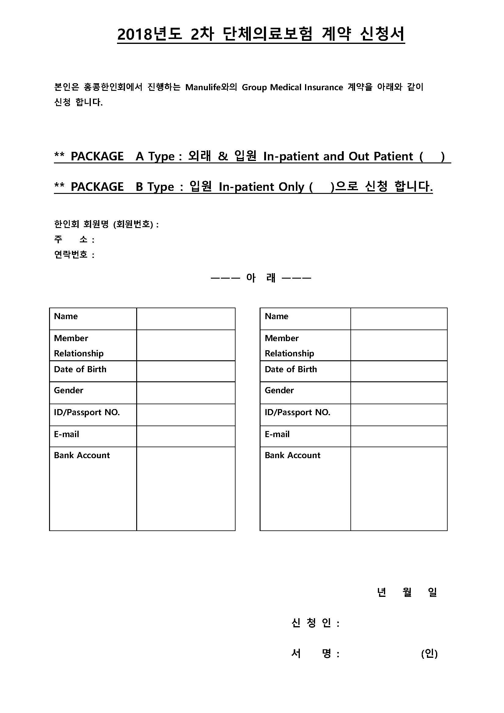 의료보험_계약_신청서_2018_2차_180612 JPG.jpg