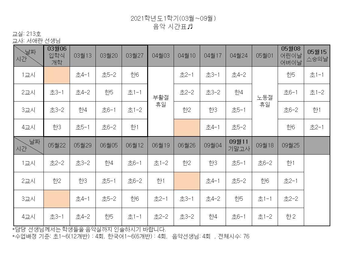 2021학년도 1학기 음악 시간표.JPG