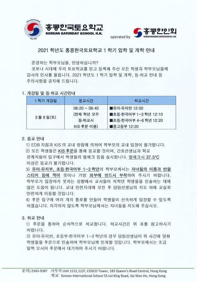 2021학년도 홍콩한국토요학교 1학기 입학 및 개학 안내 1.JPG