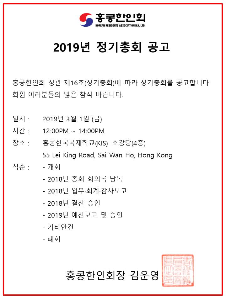 2019년 정기총회 공고.PNG