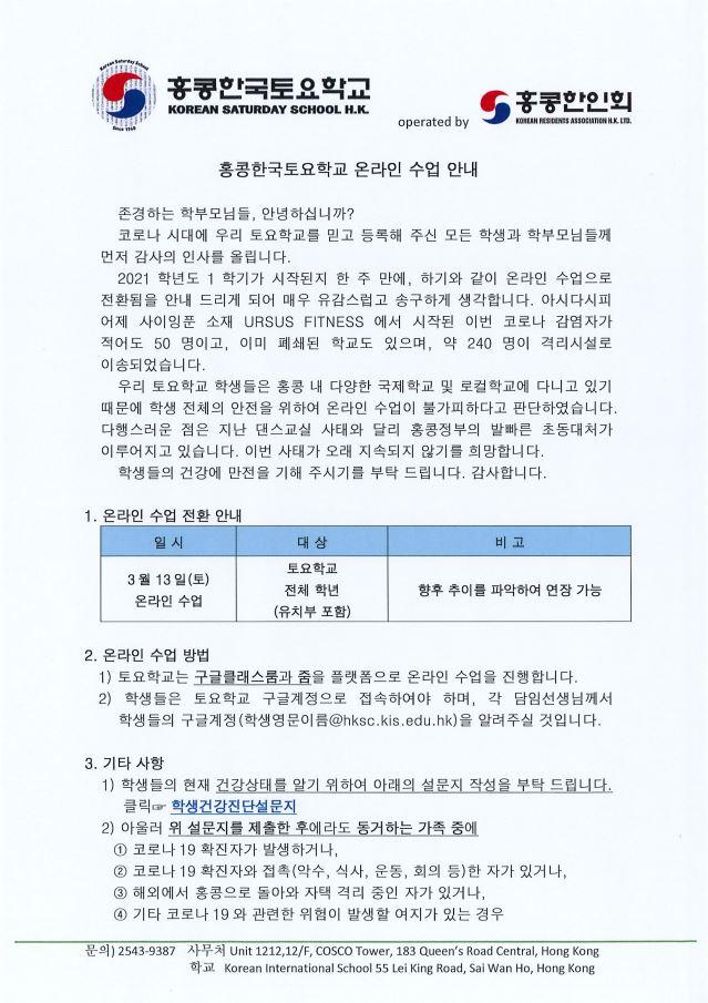 (이미지)홍콩한국토요학교 온라인 수업 안내.JPG