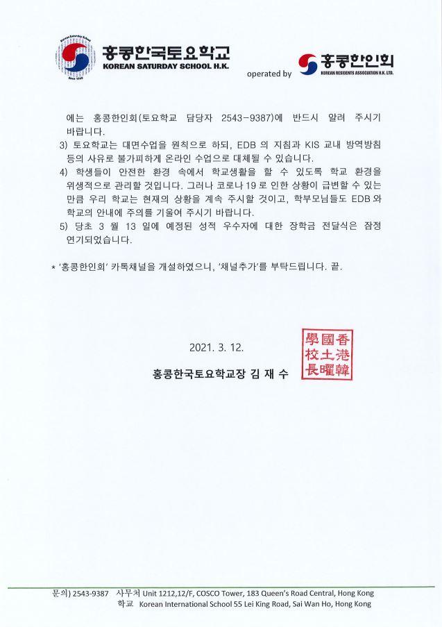 (이미지)홍콩한국토요학교 온라인 수업 안내 2.JPG