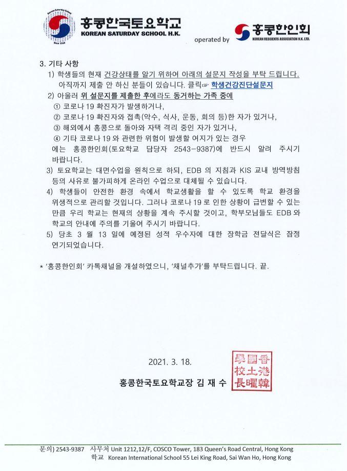 3월20_27일 홍콩한국토요학교 수업 안내 2.JPG