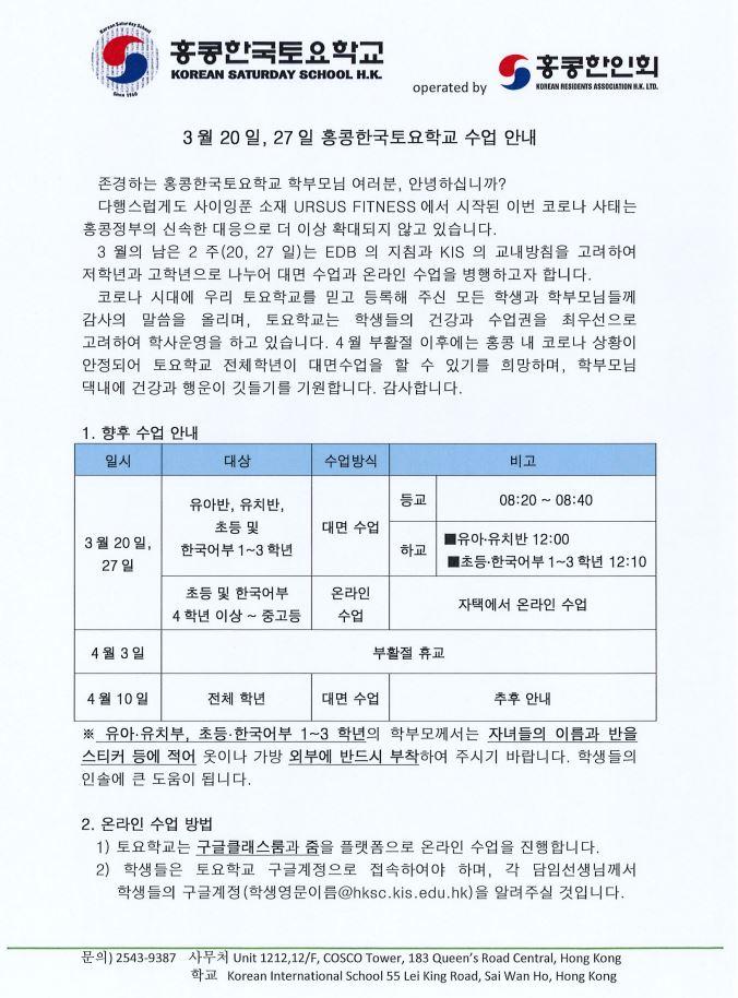 3월20_27일 홍콩한국토요학교 수업 안내 1.JPG