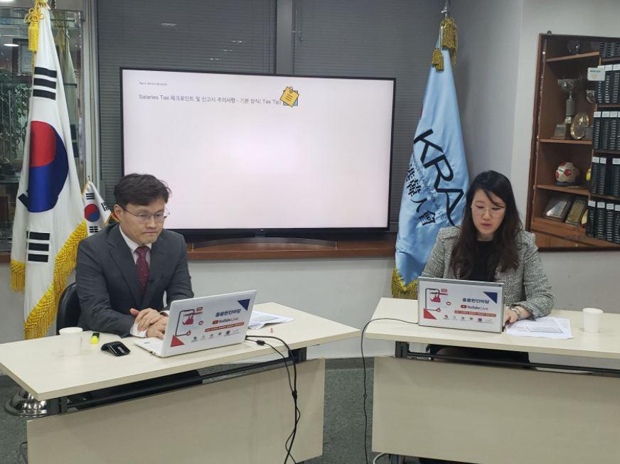 20210318 유튜브 라이브 일신회계법인 _홍콩세무상담 2.JPG