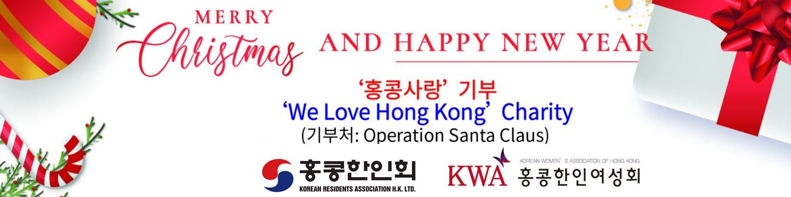 산타클로스 기부식 로고(한인회_여성회).JPG