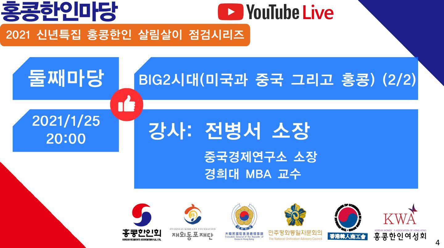 홍콩한인마당 홍보4.JPG