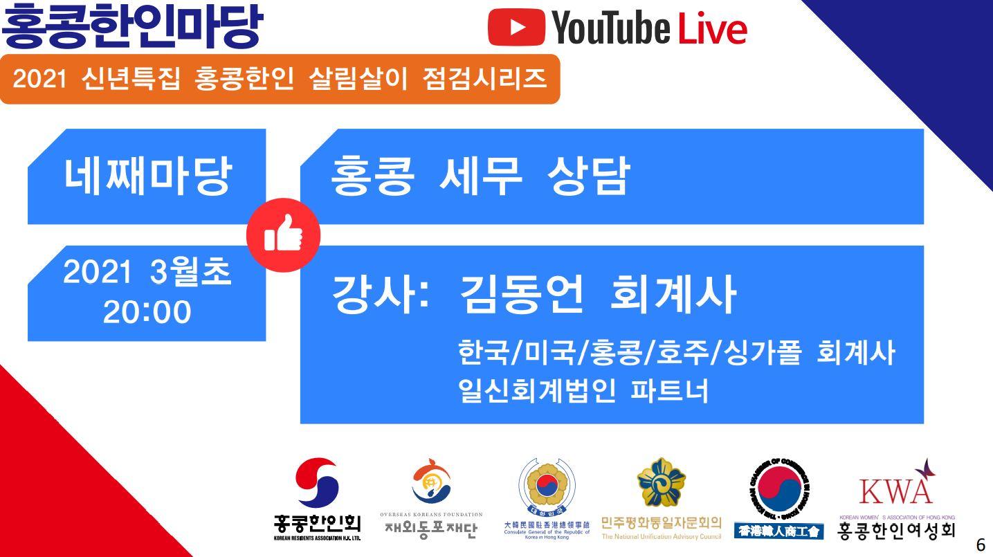 홍콩한인마당 홍보6.JPG
