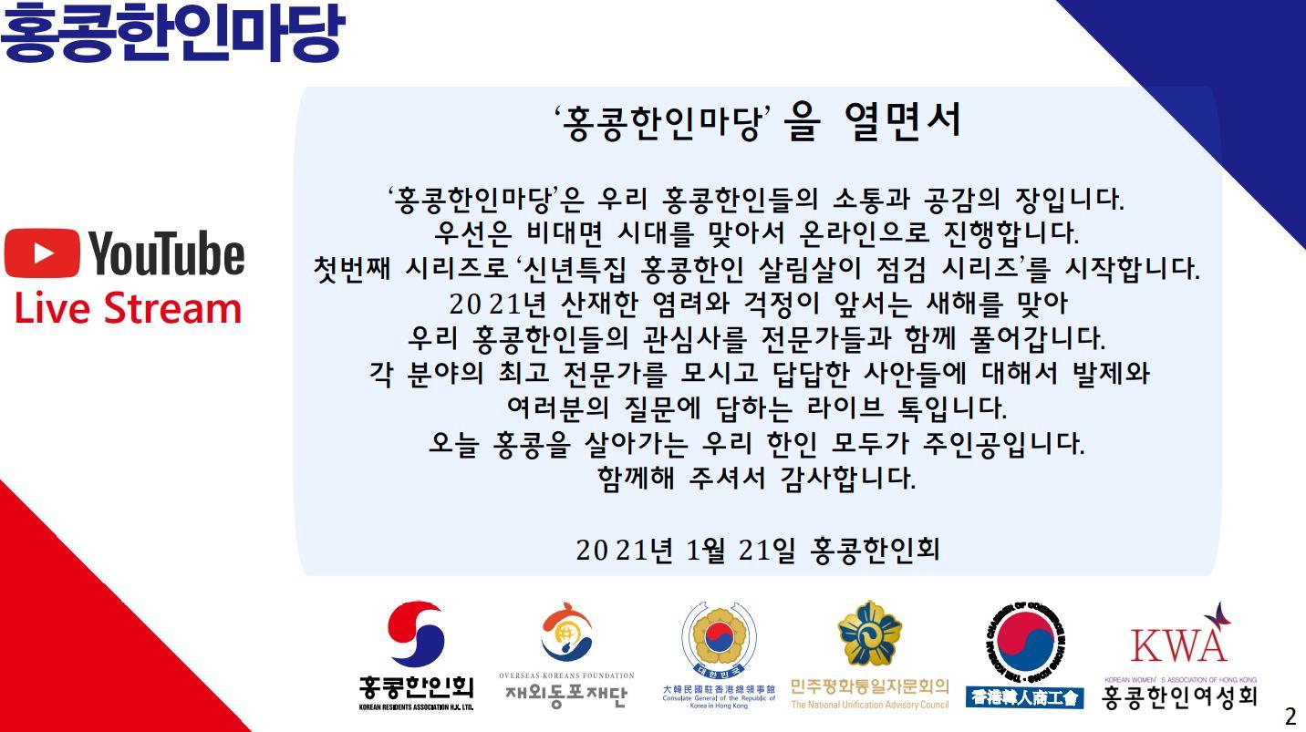 홍콩한인마당 홍보2.JPG