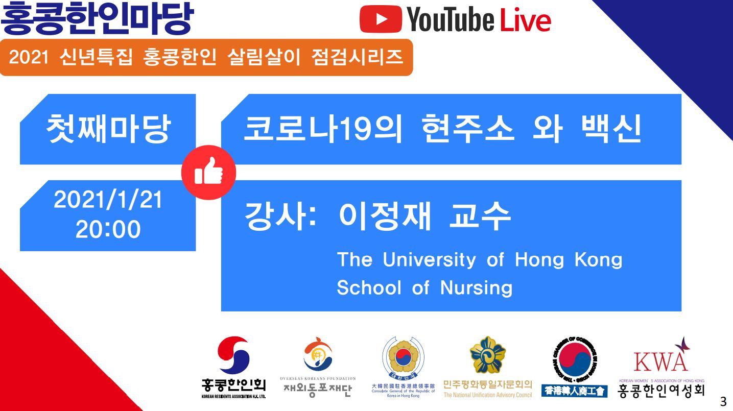 홍콩한인마당 홍보3.JPG