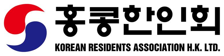 홍콩한인회.jpg