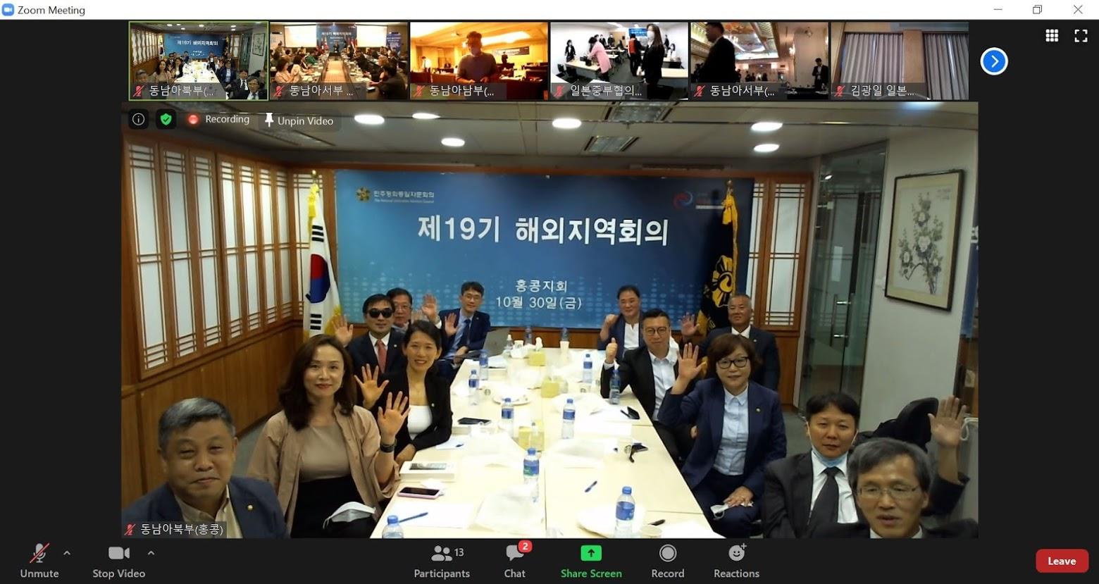 (민주평통)제19기 해외지역회의(1)-20201030.jpg
