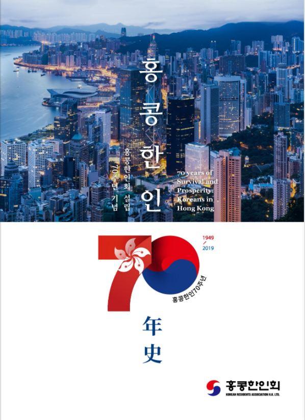 (이미지)홍콩한인70년사.JPG