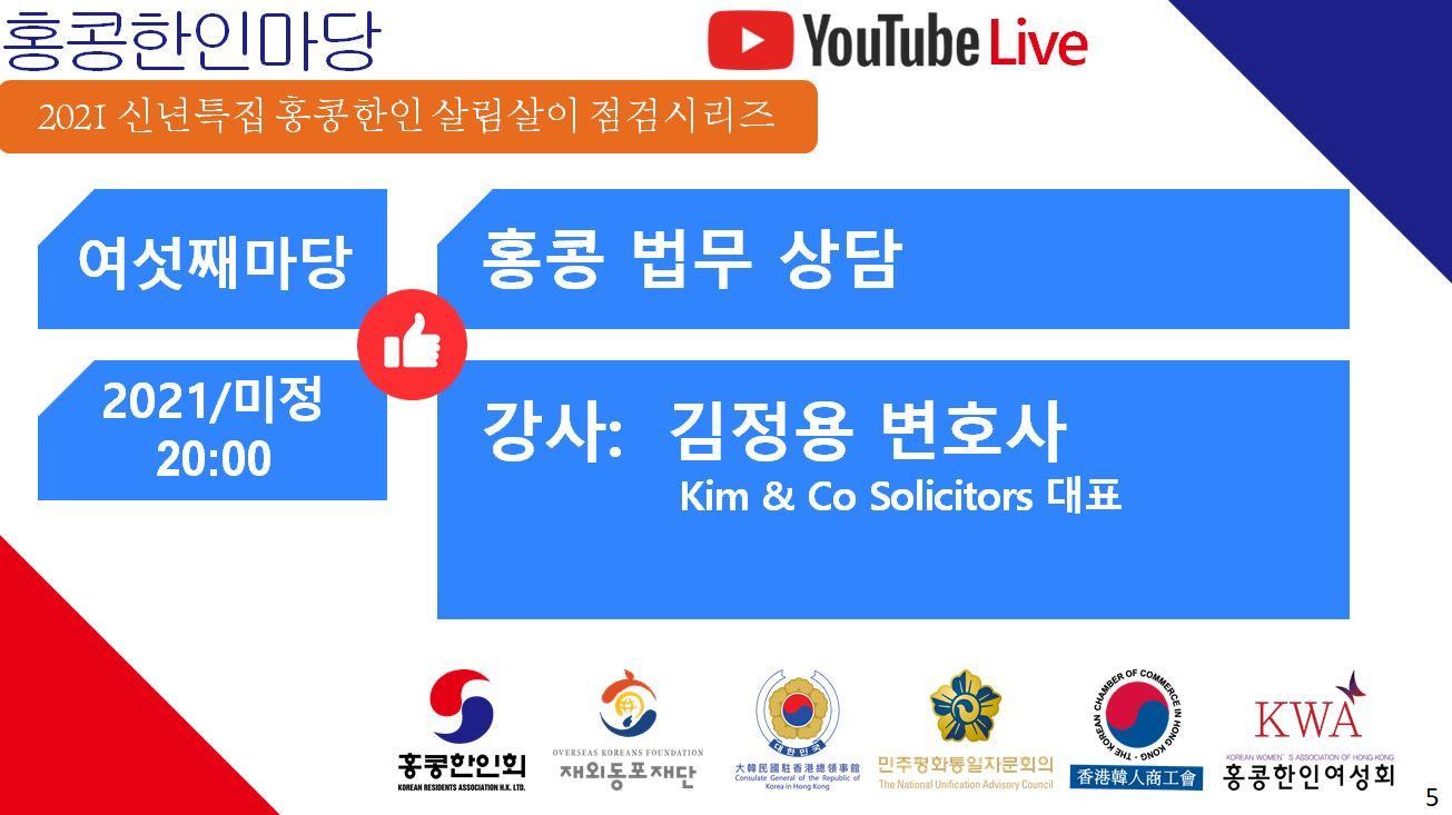 홍콩한인마당 홍보7.JPG