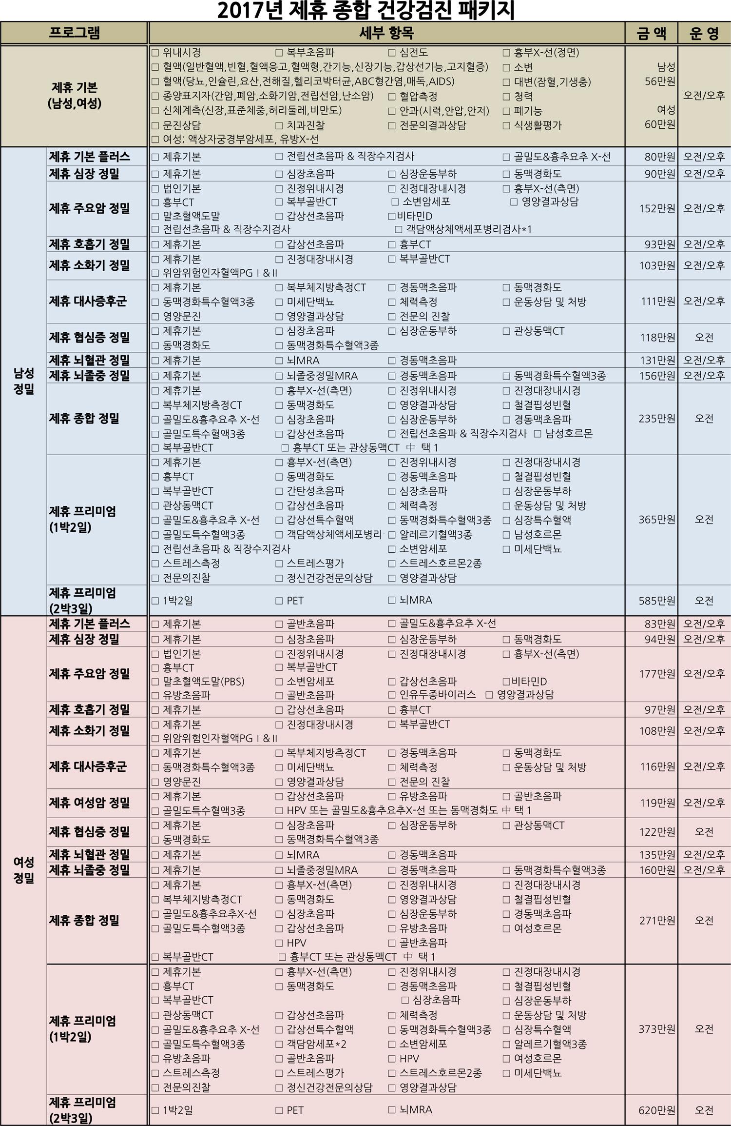 20170814_아산병원프로그램.jpg