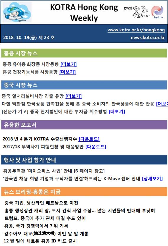 KOTRA_홍콩무역관_주간_뉴스_제23호_1018.png