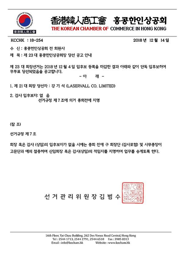 제23대_홍콩한인상공회장_당선_공고.png