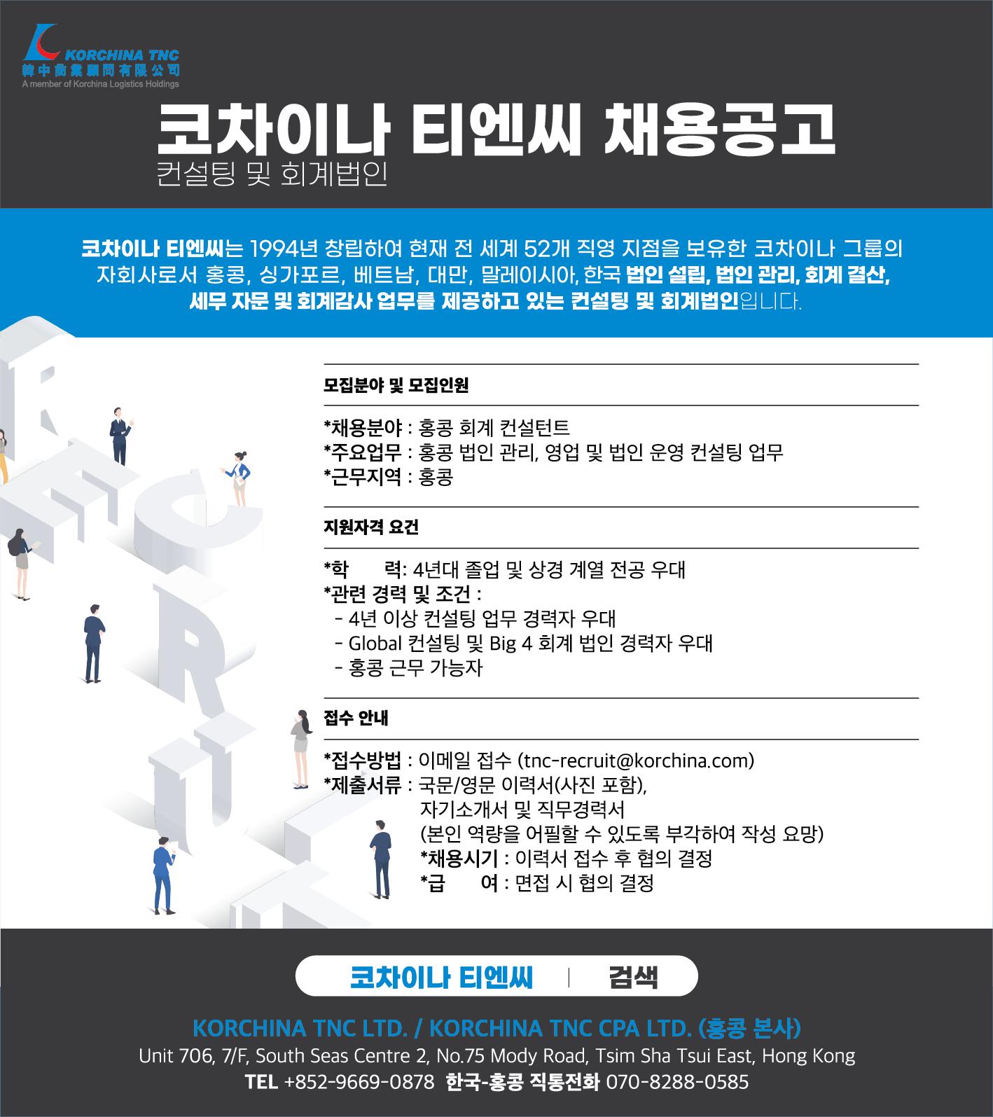 KorchinaTNC_2020 채용공고.png