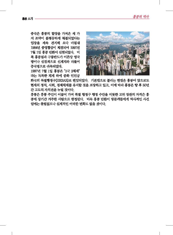 02_홍콩역사2-min.jpg