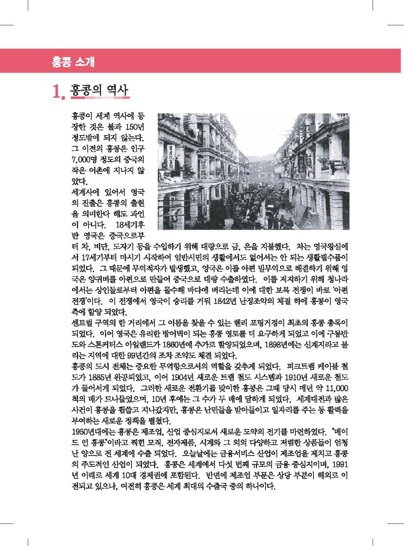 01_홍콩역사1-min.jpg