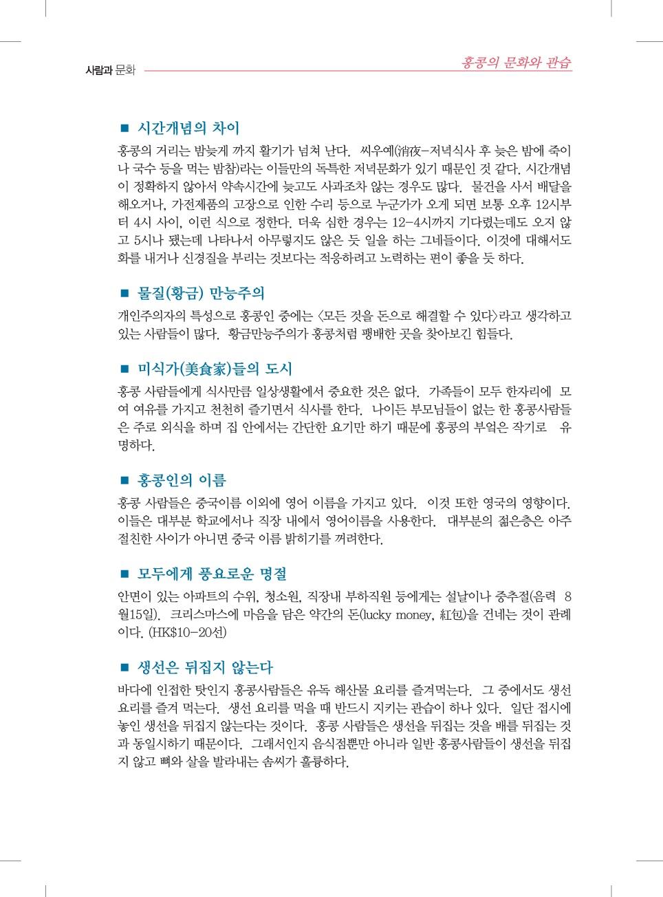 12_홍콩문화5-min.jpg