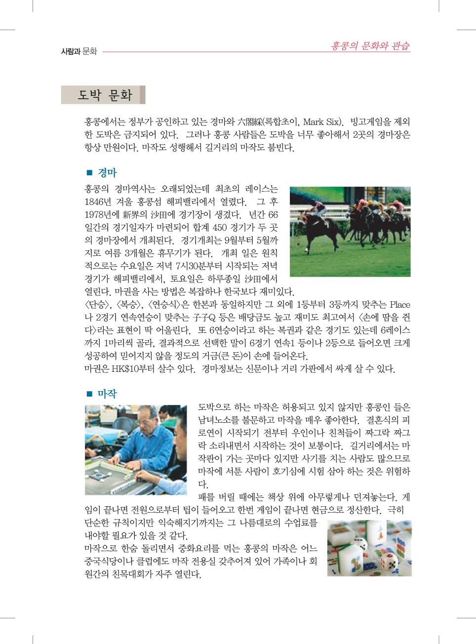 09_홍콩문화2-min.jpg