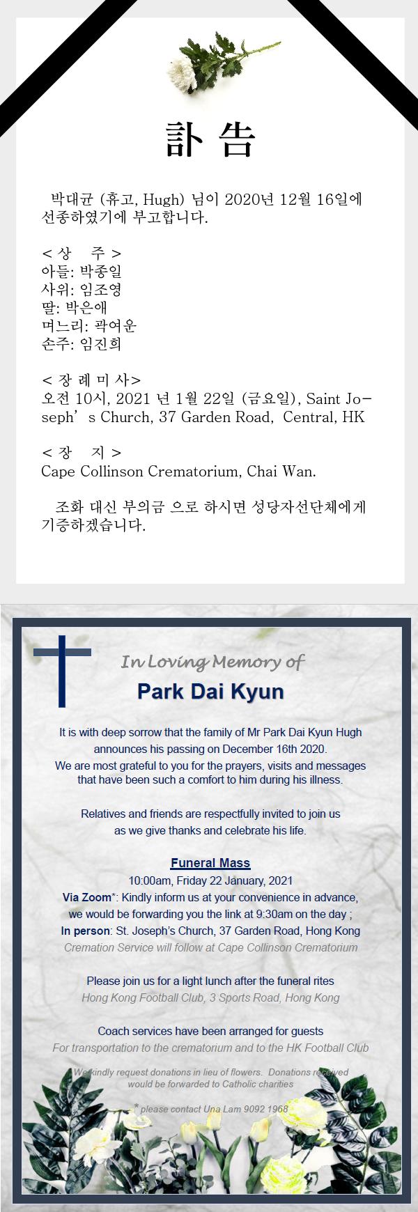 박대균님 부고(영문 포함).png