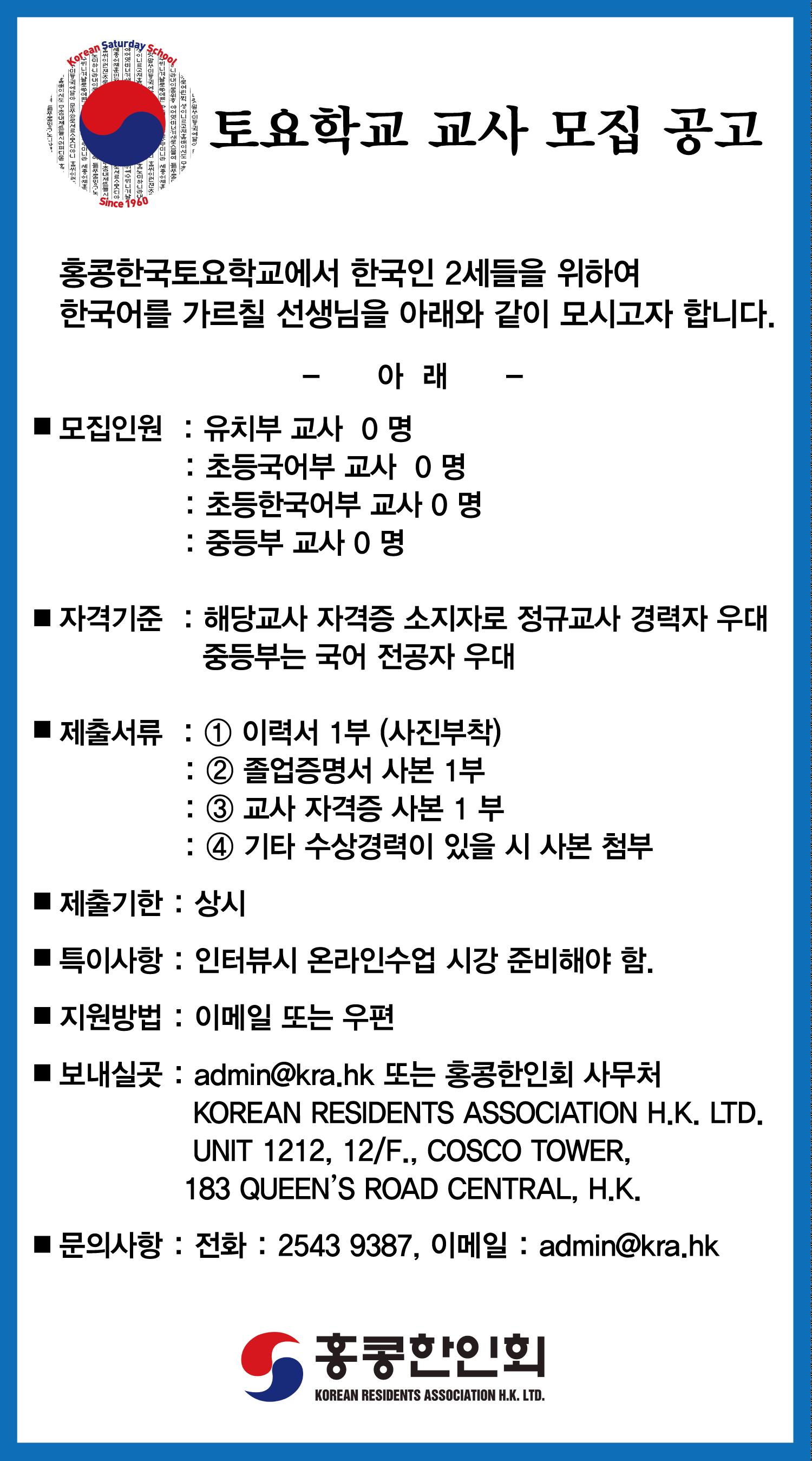 (이미지)토요학교 교사모집 공고_20201210.png