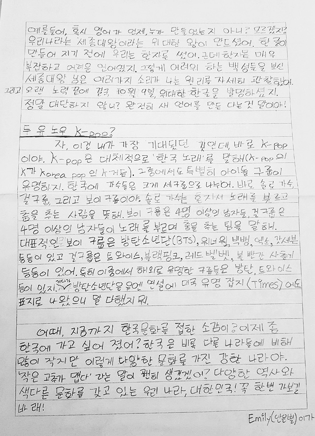 초등5-2반_안은별_한국문화 가이드_p2.jpg