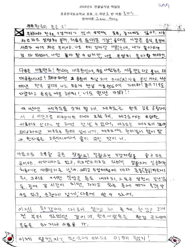 초등4-2반_홍지수_한국의 좋은 곳_p1.jpg