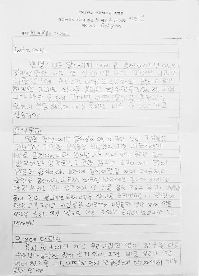 초등5-2반_안은별_한국문화 가이드_p1.jpg