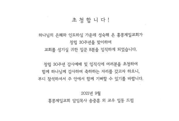 제일교회 임직식 2.JPG