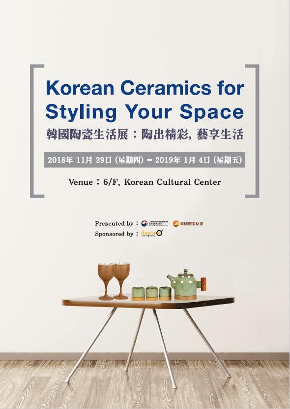 Ceramic poster.png